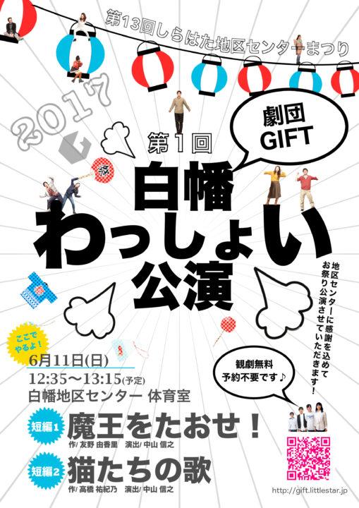 「劇団GIFT 第1回白幡わっしょい公演」