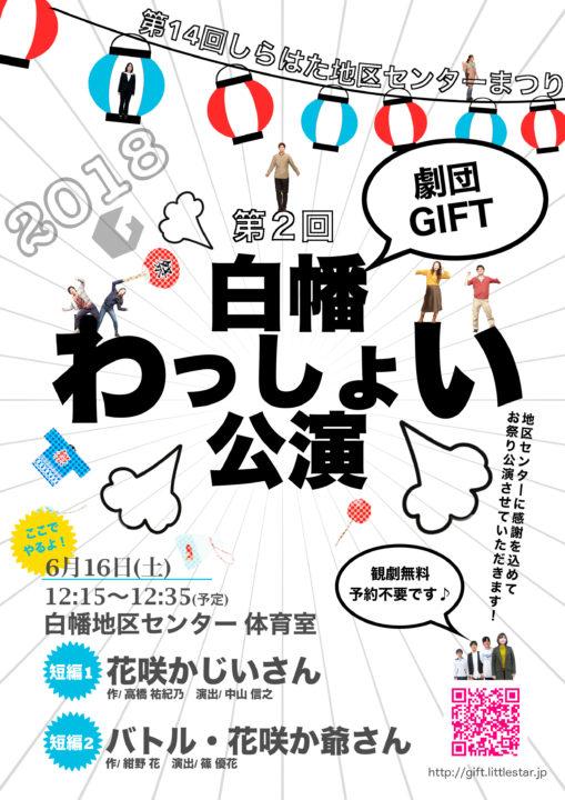 「劇団GIFT 第2回白幡わっしょい公演」