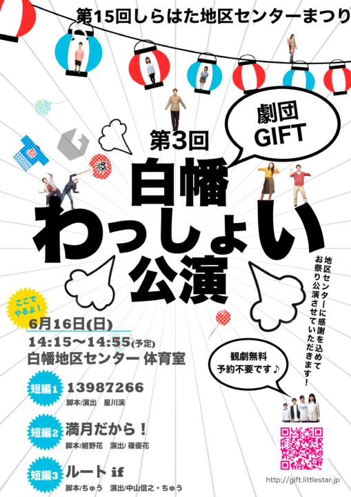 「劇団GIFT 第3回白幡わっしょい公演」